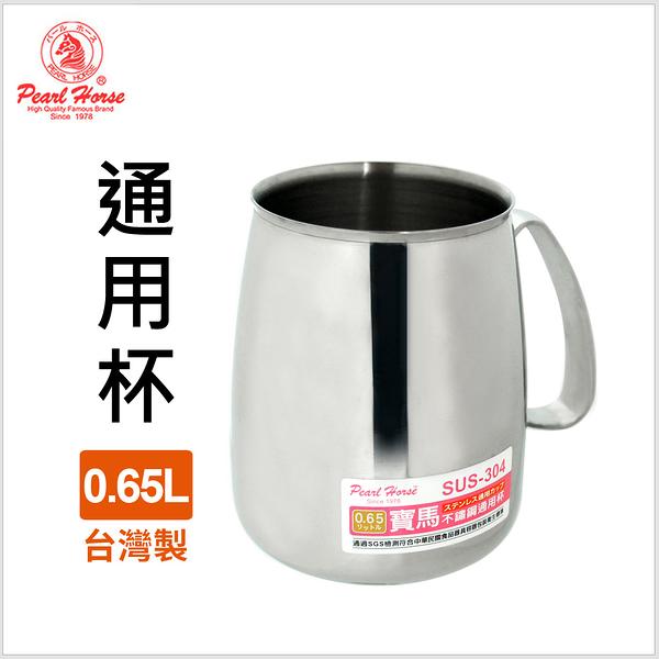 【不銹鋼通用杯】寶馬牌 0.65L 杯子 SUS304不鏽鋼 台灣製造 TA01650 [百貨通]