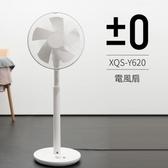 日本 正負零±0 極簡風電風扇 XQS-Y620 (白色)DC扇 DC直流 電風扇 節能 12吋