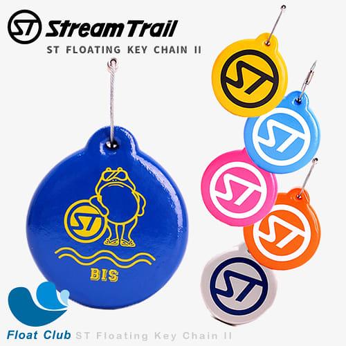 StreamTrail 周邊配件 ST Floating Key Chain II / 漂浮吊飾鑰匙