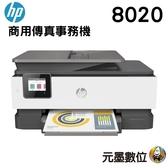 【限時促銷 ↘4980元】HP OfficeJet Pro 8020 多功能事務機 登錄送500元禮卷