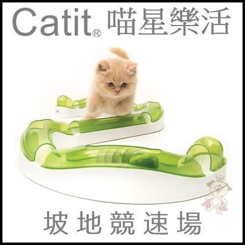 *WANG*喵星樂活 CATIT2.0 坡地競速場