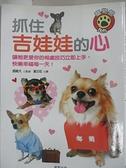 【書寶二手書T1/寵物_J1T】抓住吉娃娃的心_須崎大,  劉又菘