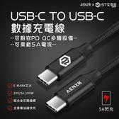 【AENZR恩澤】雙頭Type-C to C數據線 100cm 5A快充線 100W 充電短線 Switch 蘋果 小米筆記本 可用