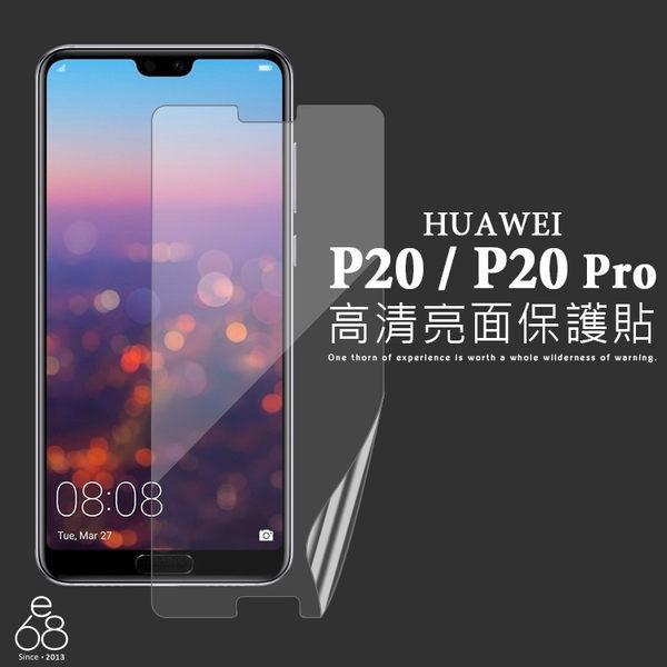 一般亮面 保護貼 華為 P20 / P20 Pro 軟膜 螢幕貼 手機 保貼 螢幕保護貼 貼 膜 保護膜 軟貼
