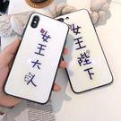 【SZ25】藍光玻璃 女王 陛下 大人 蘋果X 手機殼 iPhone7plus 保護套 6s 男女 新款
