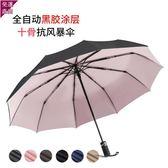 雨傘-全自動折疊傘雨傘防曬黑膠晴雨兩用折疊大號遮陽傘雙人防紫外線女太陽傘【快速出貨】
