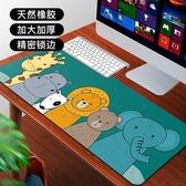 超大滑鼠墊遊戲電競護腕可愛女生卡通快捷鍵桌面鍵盤寫字電腦墊 雙十二免運