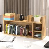 創意桌上簡易書架置物架兒童學生桌面小書柜辦公桌收納架多層FA【七夕節八折】