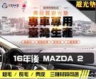 【麂皮】16年後 Mazda 2 避光墊...