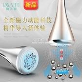 美容儀Imate磁力導入儀面膜提拉緊致器眼臉部震動美容儀器家用