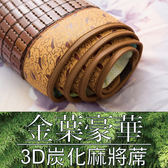 【名流寢飾家居館】金葉豪華3D炭化.SGS專利認證.透氣麻將蓆.加大單人.有伸縮帶