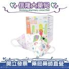 永猷 3D兒童立體醫用口罩(XS號50入...