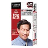 美吾髮 快速護髮染髮霜 男士(6號自然亮黑)40g+40g