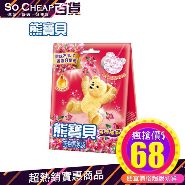 熊寶貝 衣物香氛袋 芬芳香韵 21g (3入)