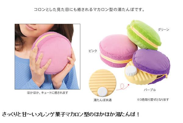 【療癒系】可愛滿點馬卡龍造型保暖水龜