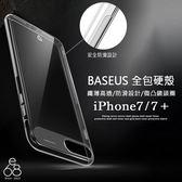 倍思 Baseus 全包 硬殼  iPhone 7 8 / 7Plus 8PLUS 手機殼 透明殼 太空殼 保護殼 保護套