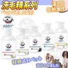 【培菓平價寵物網】 ABBY寵物《不流淚...