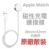 【原廠散裝】Apple Watch 38mm/42mm 磁性充電連接線/智慧手錶充電線(1公尺)/適用Series 1~4 代