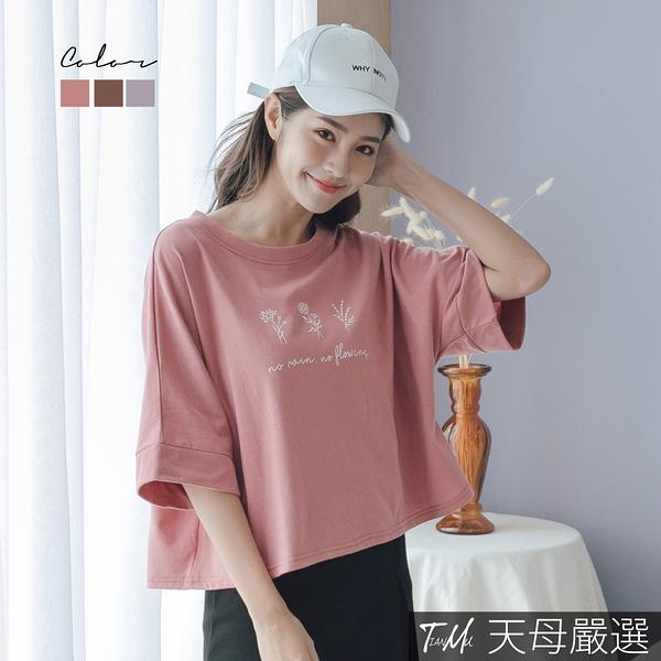 【天母嚴選】文青花草寬鬆五分袖T恤