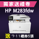 【獨家加碼送500元7-11禮券】HP Color LaserJet Pro MFP M283fdw彩色雷射機/適用 HP W2110A/W2111A/W2112A/W2113A