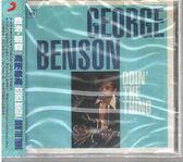 【正版全新CD清倉 4.5折】喬治.班森 / 為所欲為