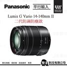 PANASONIC Lumix G Vario 新14-140mm / F3.5-5.6 II ASPH. / Power O.I.S. 防滴防塵 WW【平行輸入】