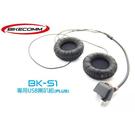 【東門城】BIKECOMM 騎士通 BKS1 專用USB喇叭組(PLUS) (黃)