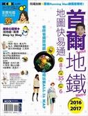 (二手書)首爾地鐵地圖快易通2016-2017