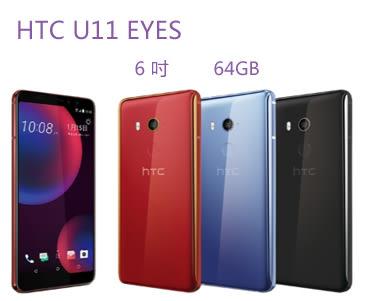 HTC U11 EYEs 6 吋 64G 4G + 3G 雙卡雙待 前置雙自拍鏡頭 支援臉部解鎖、指紋解鎖 【3G3G手機網】