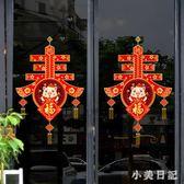 新年商場店鋪裝飾櫥窗玻璃貼紙春節過年布置窗花貼萌豬福字春字貼 js20684『小美日記』