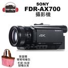 [贈彎彎相機包] SONY FDR-AX...