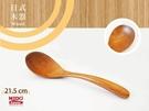 天然荷木灣柄湯勺- 21.5cm