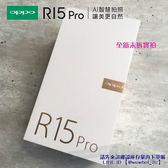 【贈10000mAh 行動電源】OPPO R15 Pro 6.28吋  紅/紫 現金價