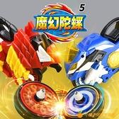 魔幻陀螺戰車5代正版發光兒童摩托車6歲男孩玩具8-12歲生日禮物男【小橘子】