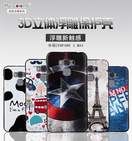 King*Shop~華碩ZenFone3Max手機殼ZC553KL矽膠全包軟殼保護套浮雕磨砂卡通潮