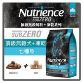 紐崔斯 SUBZERO頂級無穀犬+凍乾-七種魚2.27KG(A101N30)