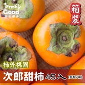 【鮮食優多】柿外桃園・次郎甜柿 45入箱裝(每粒7兩)