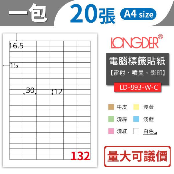 【龍德 longder】電腦標籤紙 132格 LD-893-W-C 白色 1包/20張 影印 雷射 噴墨 貼紙