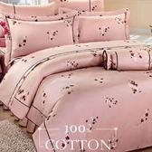 《竹漾》100%精梳棉雙人六件式床罩組-睡衣派對