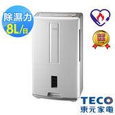 TECO東元  8公升除濕機MD1608RW(璀璨銀) / MD1618RW(流沙金)