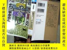 二手書博民逛書店日文書一本罕見64開 20Y261116
