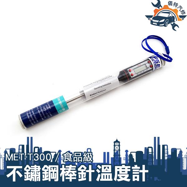 《儀特汽修》探棒長達150mm 食品級不鏽鋼棒針溫度計 不鏽鋼棒 電子溫度計 MET-T300