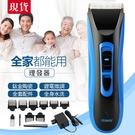 【現貨】電動理髮器 雷瓦 電動剪髮器 剃頭器 電推剪頭替換 家用防水 一日達