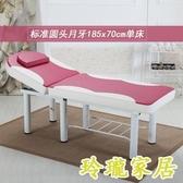 美容床 美體按摩床推拿床床美容院專用紋繡床 【免運】