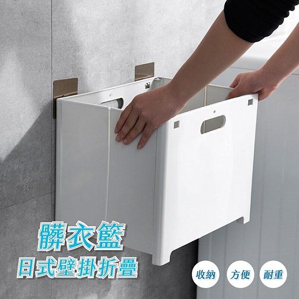 簡約便利日式壁掛可折疊收納洗衣籃(白/灰任選1款)