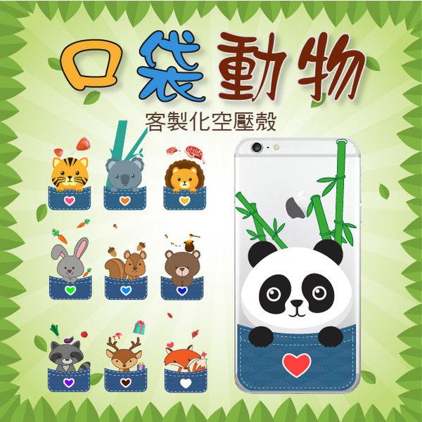 iPhone 7 8 / iPhone 7 8 plus / iPhone X 客製化手機殼 動物派對 防摔 彩繪空壓殼 TPU防摔軟套