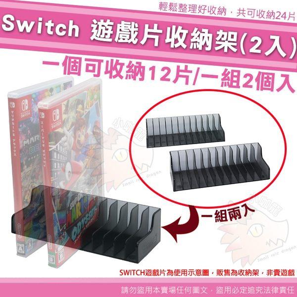 任天堂 SWITCH 遊戲收納碟架 遊戲卡槽碟架 收納架 卡槽架 12片 2個入 遊戲收納 遊戲片收納架