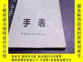 二手書博民逛書店罕見手錶(E架,)Y282811 上海新風鐘錶商店 中國財政經濟
