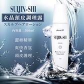 水晶頭皮調理露 頭皮調理 精華液 水晶美髮系列 SUIJIN-SHI 150ml