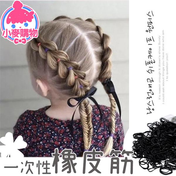 ✿現貨 快速出貨✿【小麥購物】 ㄧ次性橡皮筋 兒童綁髮橡皮筋 高彈力一次性綁髮橡皮圈【D092】